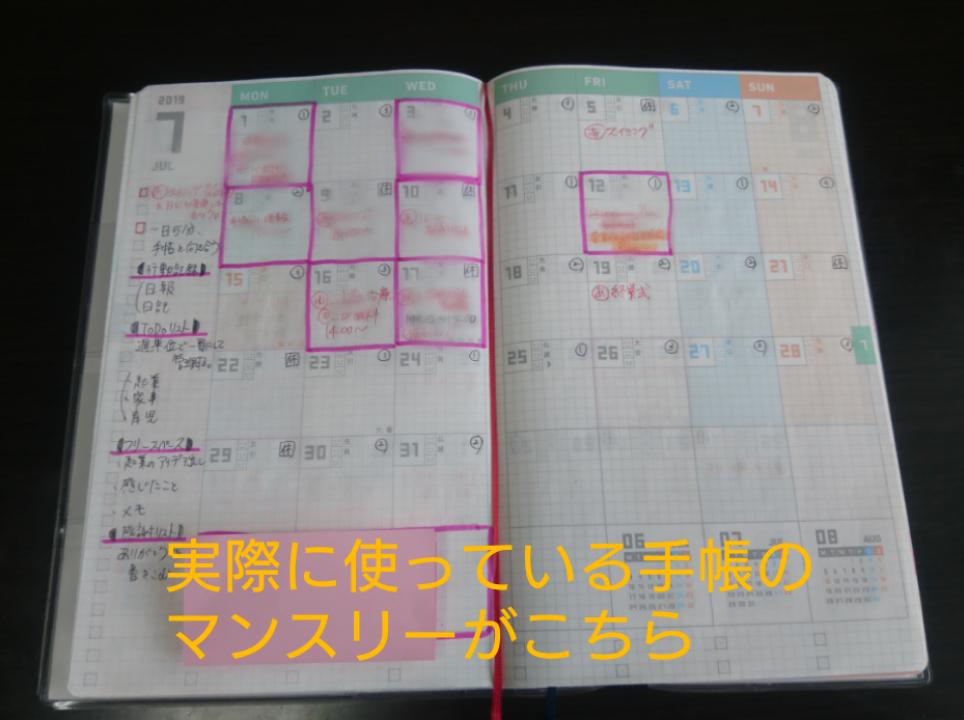 ジブン手帳マンスリー